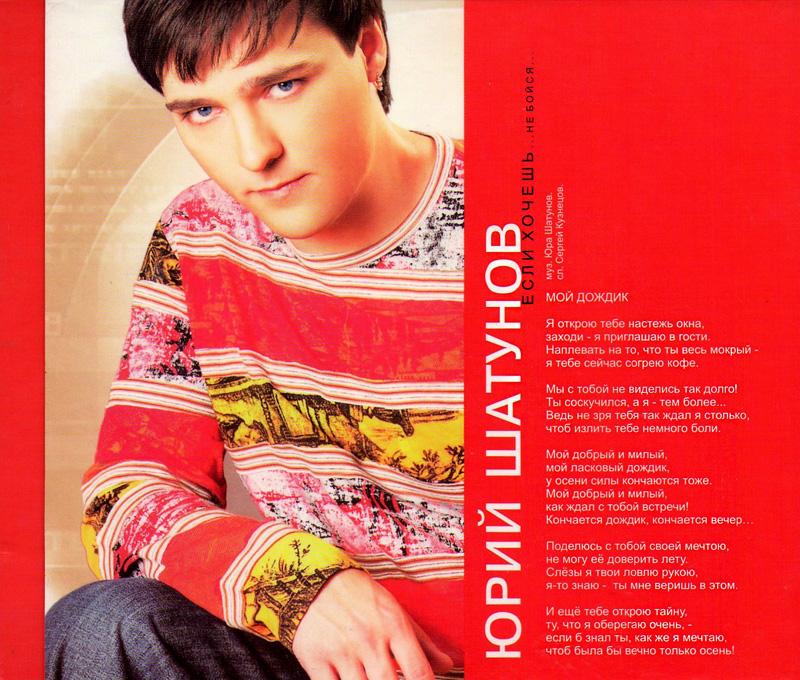 Юрий шатунов забудь /official video 2001 youtube.