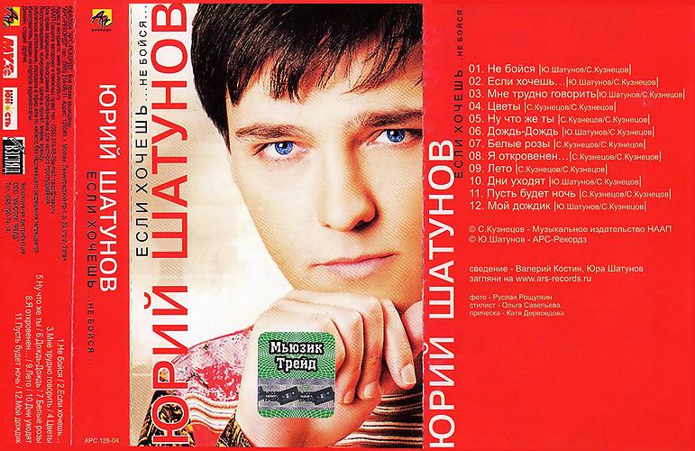 Альбом если хочешь не бойся 2004 год, mp3, тексты песен | юрий шатунов.