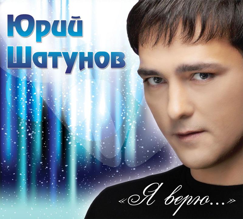 Юра шатунов remix mp3 скачать бесплатно