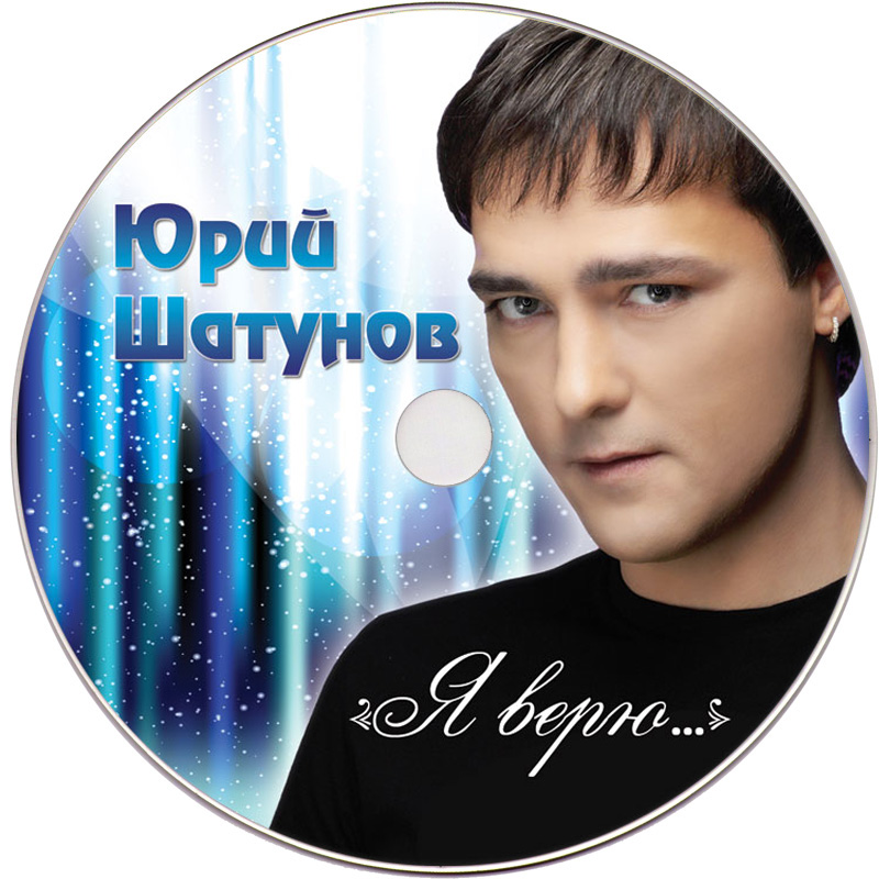 скачать музыку шатунова сейчас