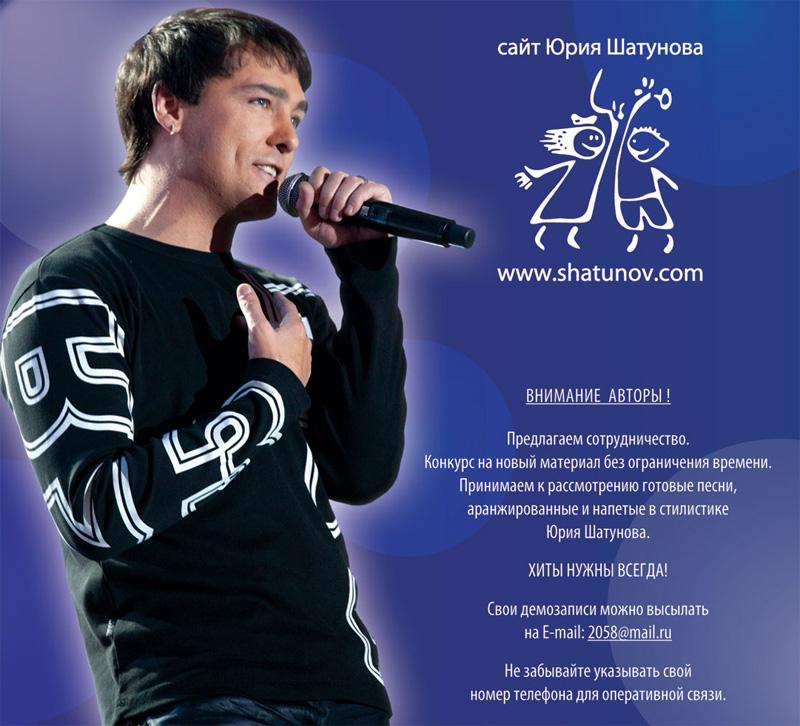 добавлением слушать шатунова все песни онлайн вид