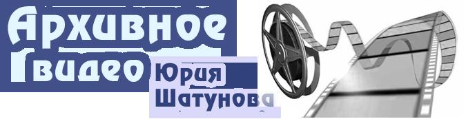 Архивное видео Юрия Шатунова