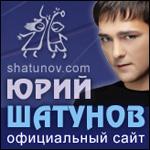 Официальный сайт Юрия Шатунова