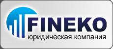 Юридические услуги Финеко