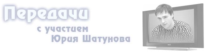 Передачи с участием Юрия Шатунова