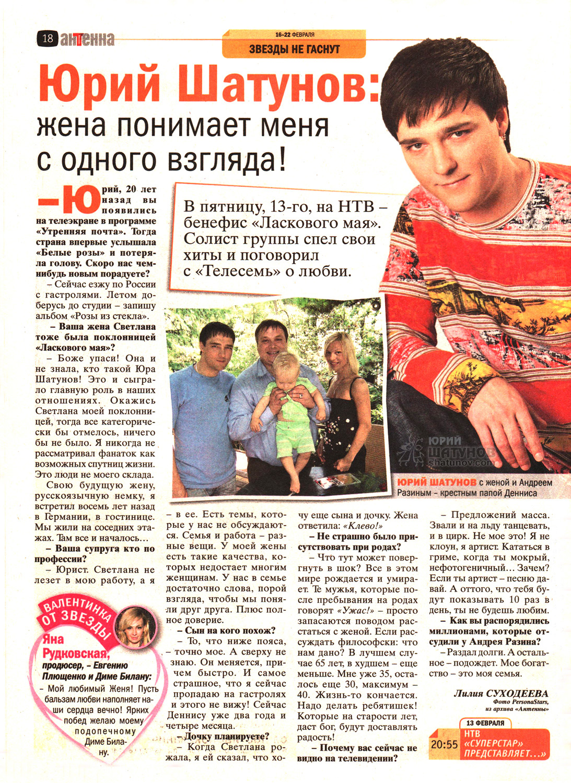 Юра шатунов дети фото