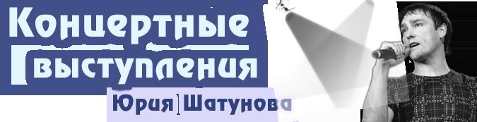 Концертные выступления Юрия Шатунова