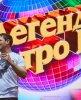 """Легенды Ретро FM"", Новосибирск 2017 (22.04.17)"